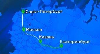 Участки до Урала введут одновременно с участками от столицы до Казани — в 2024-м.