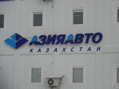 Новый дистрибьютор АвтоВАЗа в Казахстане и судьба Азии Авто