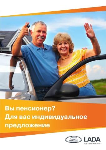 Индивидуальное предложение для пенсионеров