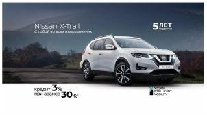 «Простые числа» от Nissan Finance с выгодной ставкой 3% на 2 года на Nissan X-Trail