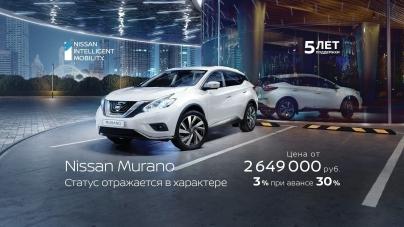 Nissan Murano от 2 649 000 рублей