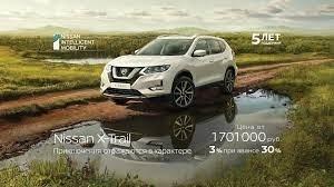 Nissan X-Trail по цене от 1 701 000 рублей