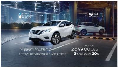 Приобретите новый автомобиль Nissan Murano по выгодной цене от 2 649 000 рублей