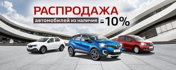 Распродажа новых автомобилей Renault из наличия