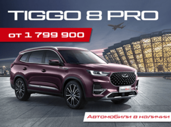 TIGGO 8 PRO  от 1 799 900 рублей