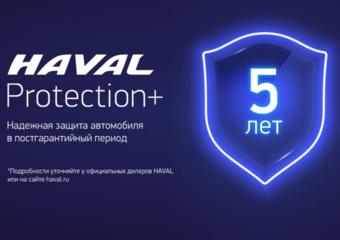 В мае 2021 года HAVAL запускает программу HAVAL Protection+