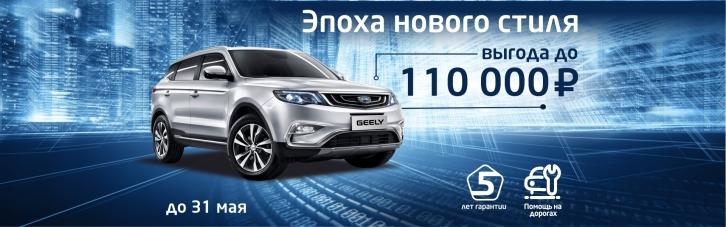 Эпоха нового стиля. Выгода до 110 000 рублей