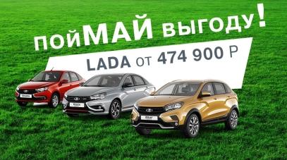 Специальное предложение на автомобили LADA