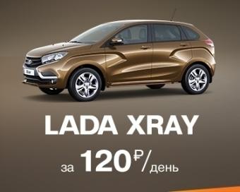 LADA XRAY за 120 рублей в день