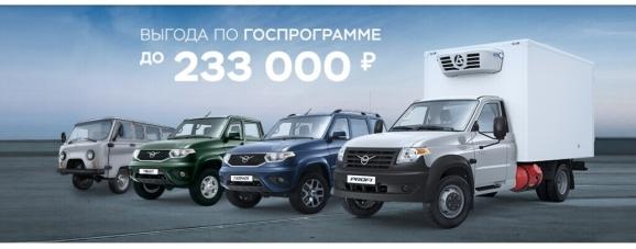 Госпрограмма на покупку УАЗ в кредит с дополнительной выгодой 10%