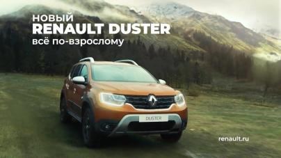 Новый Renault DUSTER всё по-взрослому