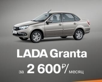 LADA Granta за 2 600 рублей в месяц