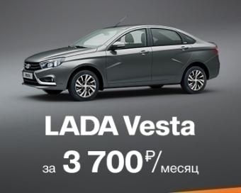 LADA Vesta за 3 700 рублей в месяц