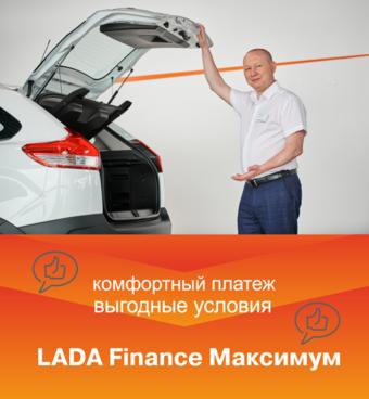 LADA. Кредит с остаточным платежом