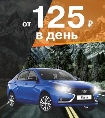 LADA Vesta от 125 рублей в день