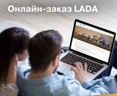 Забронируйте LADA онлайн