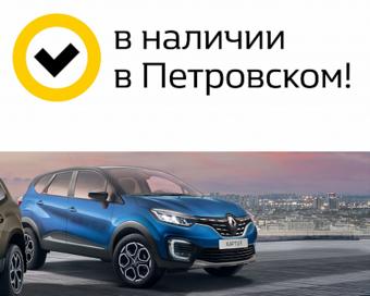 Выбор есть! Все авто в наличии в Петровском