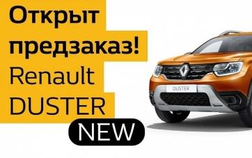 Новый Duster в Петровском!