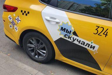 Записки водителя такси. Особенности сезонного извоза