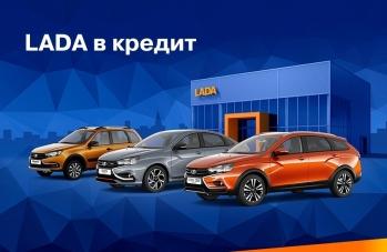 Автомобили LADA в кредит в ТСС Кавказ
