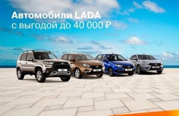Выгода на автомобили LADA до 40 000 рублей