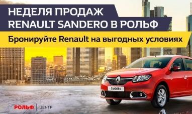 Renault SANDERO на особых условиях в РОЛЬФ!
