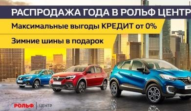 Новые RENAULT на эксклюзивных условиях в РОЛЬФ Центр!