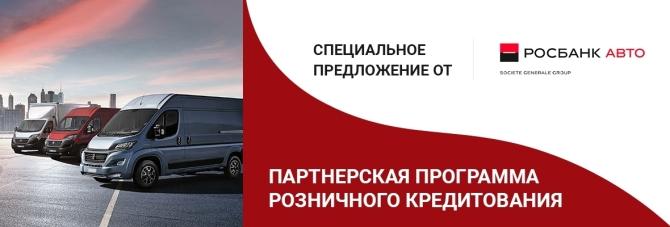 Партнерская программа от Росбанк Авто