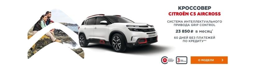 Новый С5 Aircross за 23.850 рублей в месяц