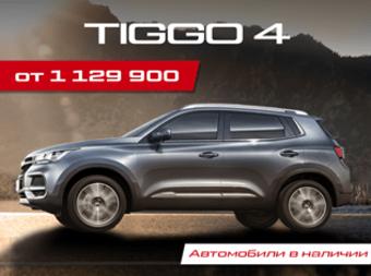 TIGGO 4. Авторассрочка 0%