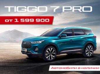Tiggo 7 PRO от 1 599 900 рублей