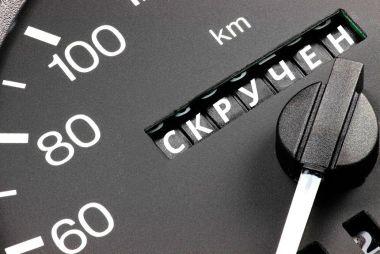 Верховный суд: покупатель может расторгнуть договор покупки автомобиля, если продавец скрутил пробег