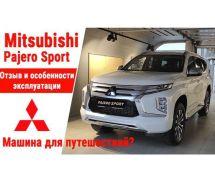 Отзыв о Mitsubishi Pajero Sport, 2021 отзыв владельца