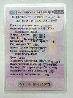 Комсомольск-на-Амуре 2101 1984