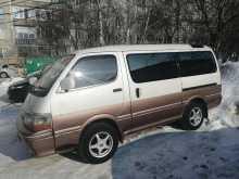 Новосибирск Hiace 1993