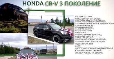 Удачный CR-V 2008