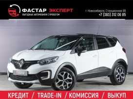 Новосибирск Kaptur 2017