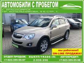 Красноярск Antara 2012