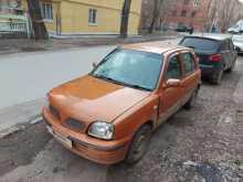 Екатеринбург March 2000