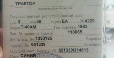 Байкалово Россия и СНГ 1982