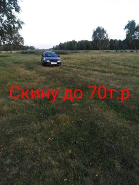 Омск Polo 1998