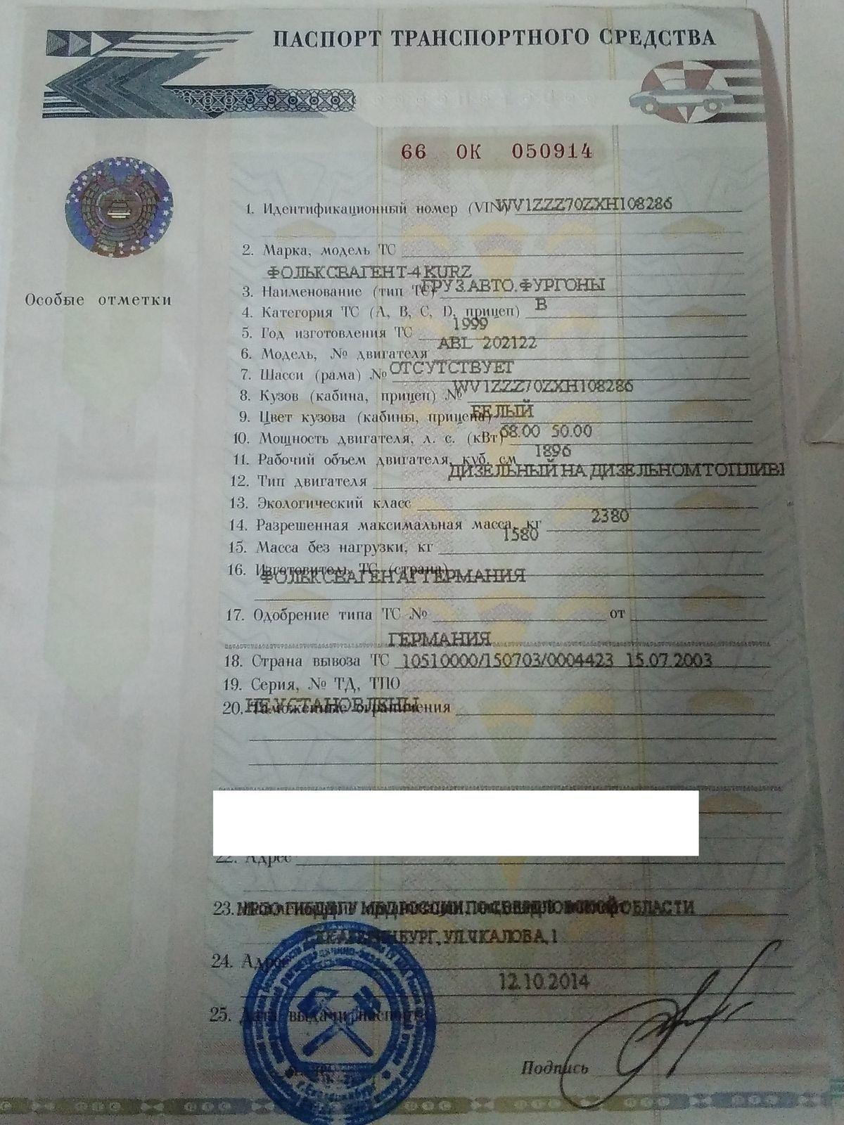 Документы на фольксваген транспортер т4 чебоксарский элеватор официальный сайт цены