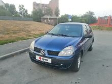 Курган Clio 2002