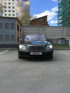 Екатеринбург S-Class 2003