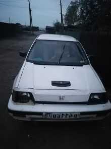 Нерчинск Civic 1986