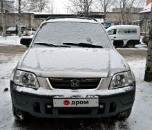 Архангельск CR-V 1998