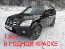 Новосибирск CR-V 2005