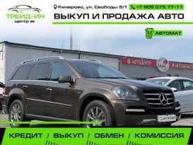 Кемерово GL-Class 2012
