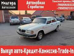 Новокузнецк 3110 Волга 1997