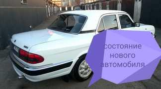 Красноярск 3110 Волга 2001